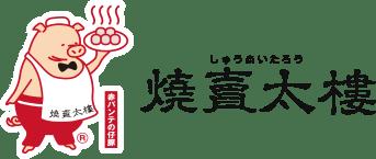 焼賣太樓(しゅうまいたろう)桜橋店