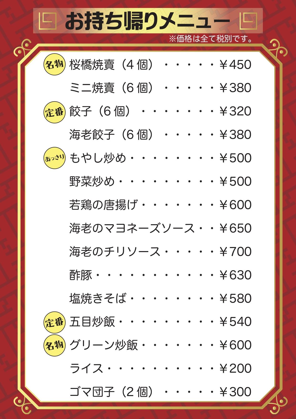 焼賣太樓桜橋店のお持ち帰りメニュー